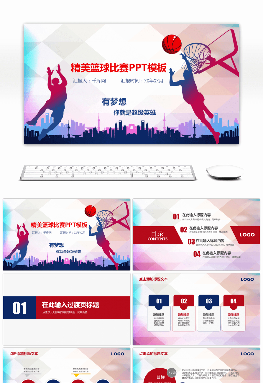 Basketball Powerpoint Template Awesome Awesome Beautiful Basketball Background Work Plan Ppt