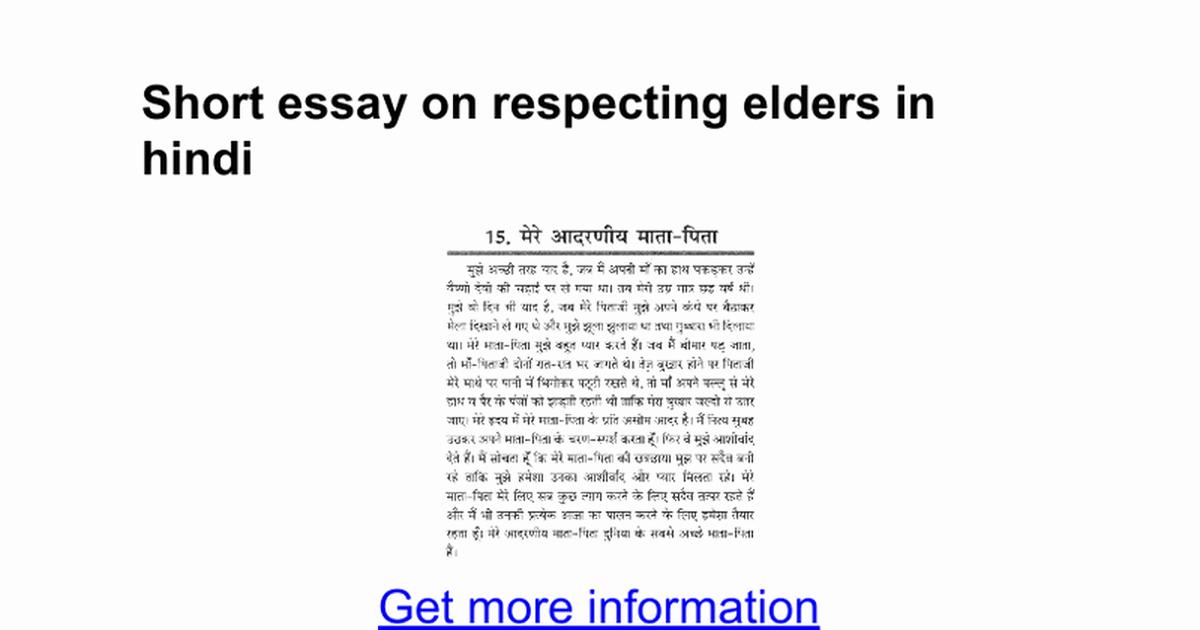 essay on respect to elders