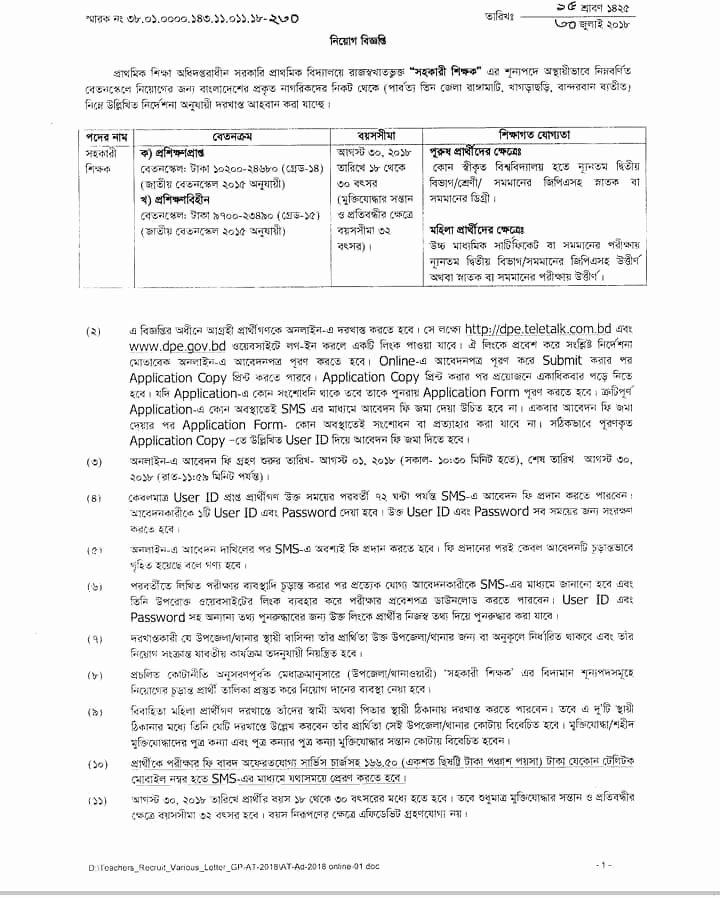 Teacher Application forms Unique Primary School Teacher Application form 2018